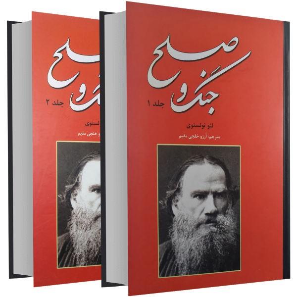 جنگ و صلح؛ فاخر،ارزشمند،خواندنی