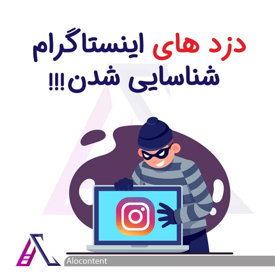 دزد های اینستاگرام شناسایی شدند