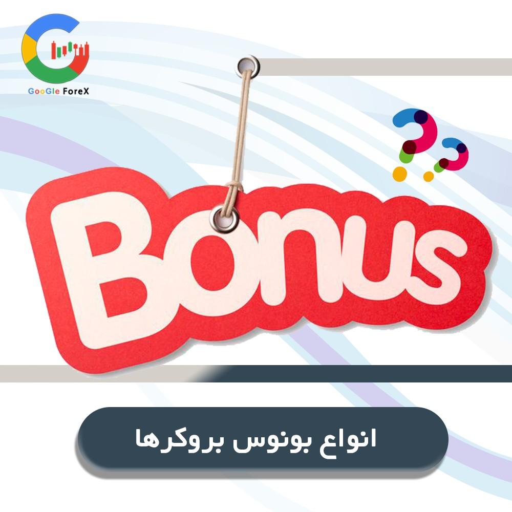 بونوس Bonus چیست؟   بونوس فارکس 2020   بونوس رایگان فارکس