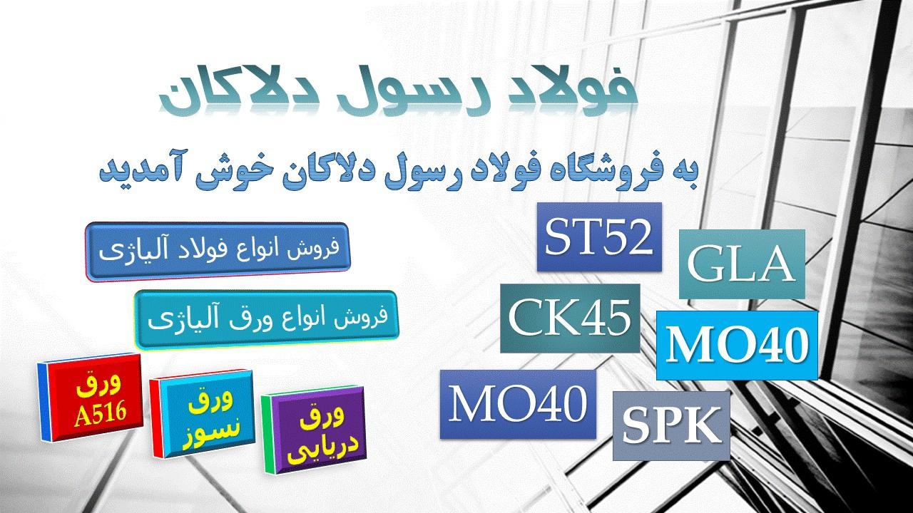 ck45,mo40,spk,steels,x52,st52,st37,sheet,vcn-09122136675