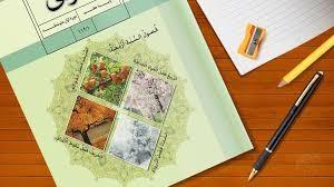 دانلود نمونه سوال عربی هفتم فصل سوم(المواعظ العددیه)