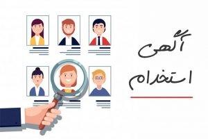 استخدام آتش نشانی شهرداری تهران