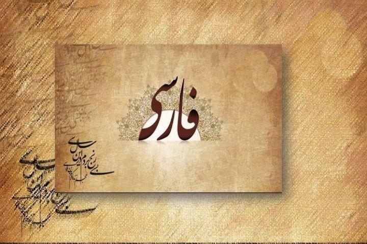 تحول در افعال زبان فارسی