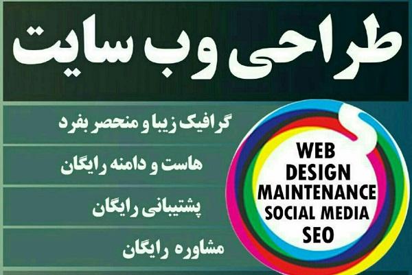 طراحی وب سایت شخصی و شرکتی ، تحویل دو روزه