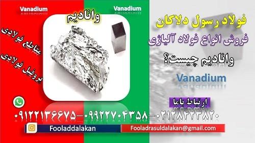 وانادیم چیست؟-Vanadium-فولاد کربنی-فلز واسطه-فلز وانادیم