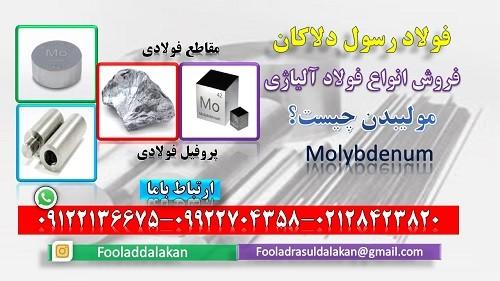 مولیبدن چیست؟ Molybdenum-فلز واسطه