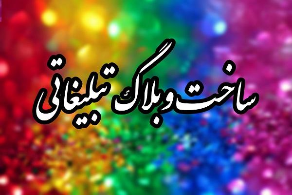 وبلاگ تبلیغاتی جهت معرفی خدمات،مشاغل و کسب و کار شما