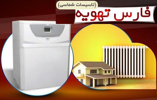 نمایندگی پکیج بوتان در شیراز - 09177148335
