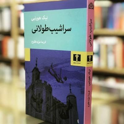 رمان سراشیب طولانی به فارسی ترجمه شد