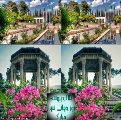 ١٥ ارديبهشت روز شيراز مبارك