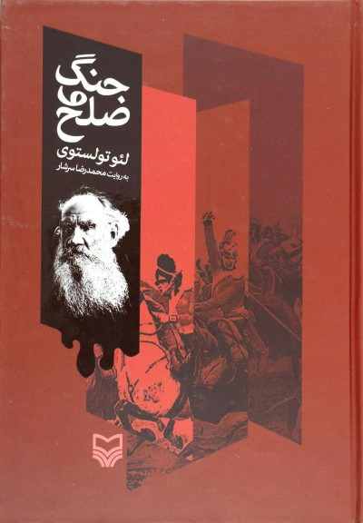 کتاب جنگ و صلح تولستوی