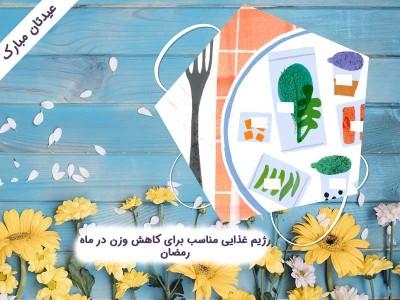 رژیم غذایی مناسب برای کاهش وزن در ماه رمضان