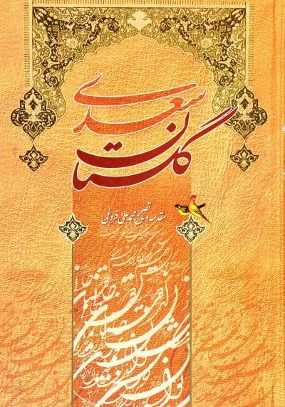 گلستان سعدی به نثر روان و امروزی(بخش اول)