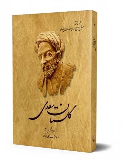 گلستان سعدی به نثر روان و امروزی (بخش 2)