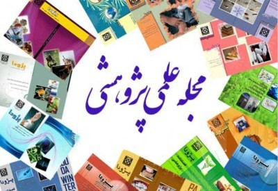 معتبرترين مجلات علمي تخصصي علوم انساني دانشگاهي ايران