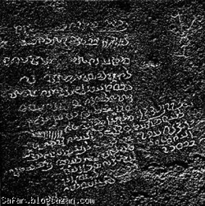 سنگ نبشه ساسانی