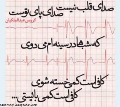 صدای قلب نیست ... [آپدیت شد]