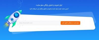جت سئو؛ ابزار قدرتمند ایرانی برای تحلیل آنلاین سایت