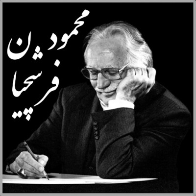 محمود فرشچیان استاد نقاشی و مینیاتور فارسی