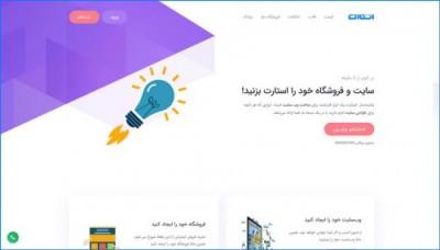 چگونه از بین 10 بهترین سایت ساز ایرانی انتخاب کنیم؟