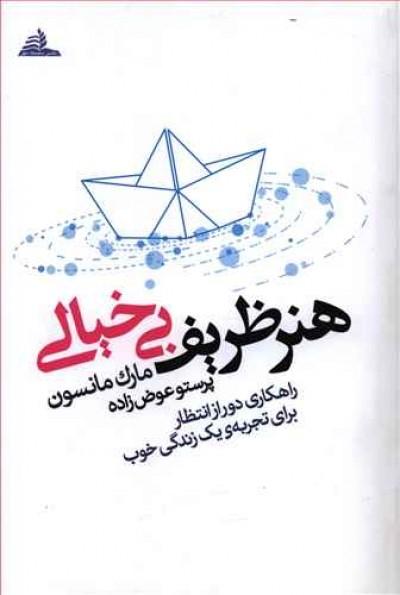 معرفی کتاب هنر ظریف بیخیالی