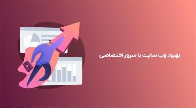 بهبود وب سایت با سرور اختصاصی
