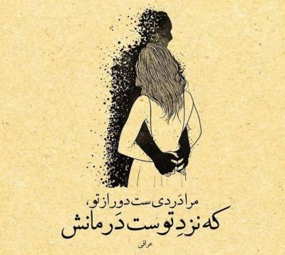 مرا دردی است دور از تو، که نزد توست درمانش