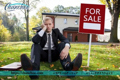 چرا خانه من فروش نمی رود؟