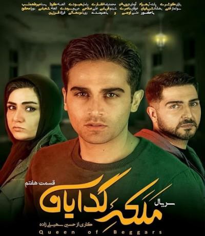 سریال ایرانی ملکه گدایان
