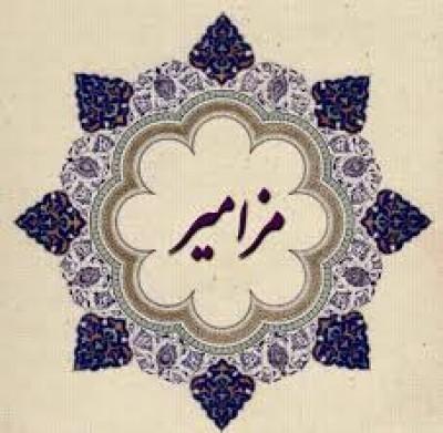 خلاصه کتاب مزامیر/بخش اول