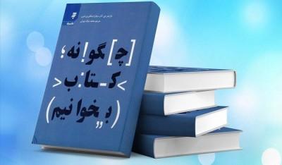 بریده ای از کتاب چگونه کتاب بخوانیم