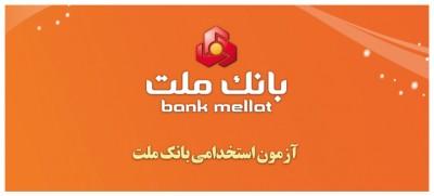 استخدامی بانک ملت