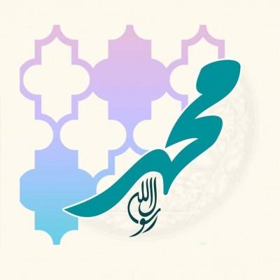ای جلوه ی لطف خدا بر ما محمد