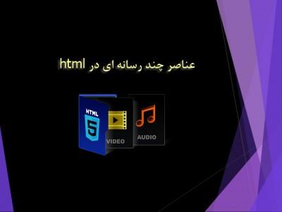 عناصر چند رسانه ای در html