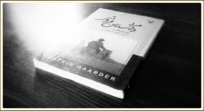 کتابی به قلم یوستین  گوردر نویسنده نروژی