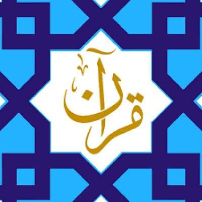 گزیده آیات قرآن/الجزء الثانی
