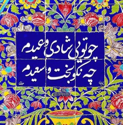 چو تویی شادی و عیدم چه نکوبخت و سعیدم