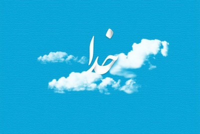 گزیده آیات قرآن/الجزء الثامن