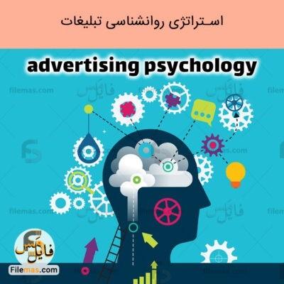 دانلود اسلایدهای پاورپوینت بررسی استراتژی  روانشناسی تبلیغات