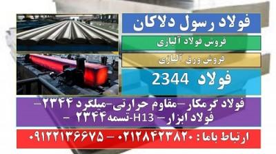 فولاد 2344-فولاد H13-فولاد ابزار 2344-فولاد گرمکار