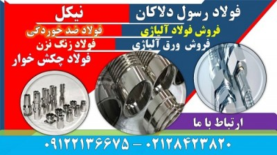 نیکل - فولاد ضد زنگ-فولاد چکش خوار-فولاد ضد خوردگی-nickel