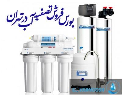 فروش دستگاه تصفیه آب خانگی در غرب و شرق تهران