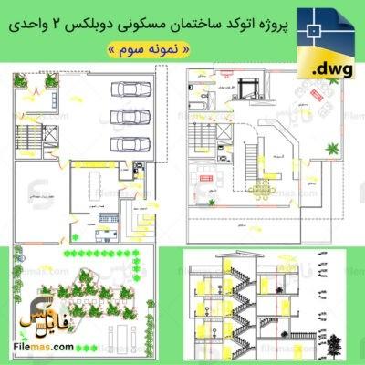 دانلود اتوکد طراحی نقشه ساختمان مسکونی دوبلکس 2 واحدی – پروژه طرح 2 معماری