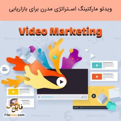 دانلود اسلایدهای پاورپوینت ویدئو مارکتینگ | استراتژی بازاریابی ویدیویی