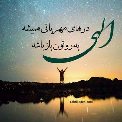 عکس نوشته الهی