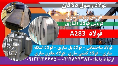 A283 - ورق مخزنی - فولاد A283 - فولاد کشتی سازی- فولاد ساختمانی
