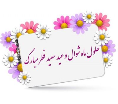 متن تبریک عید فطر ۱۴۰۰