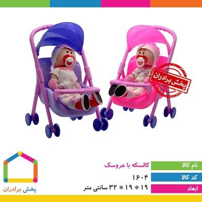 فروش عمده کالسکه با عروسک در پخش اسباب بازی برادران