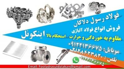 اینکونل-فولاد ضد خوردگی - فولاد مقاوم بالا-inconel-فولاد ضد اسید-سوپرآلیاژ