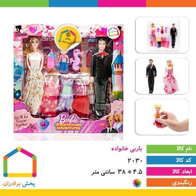 خرید عمده عروسک در پخش اسباب بازی برادران